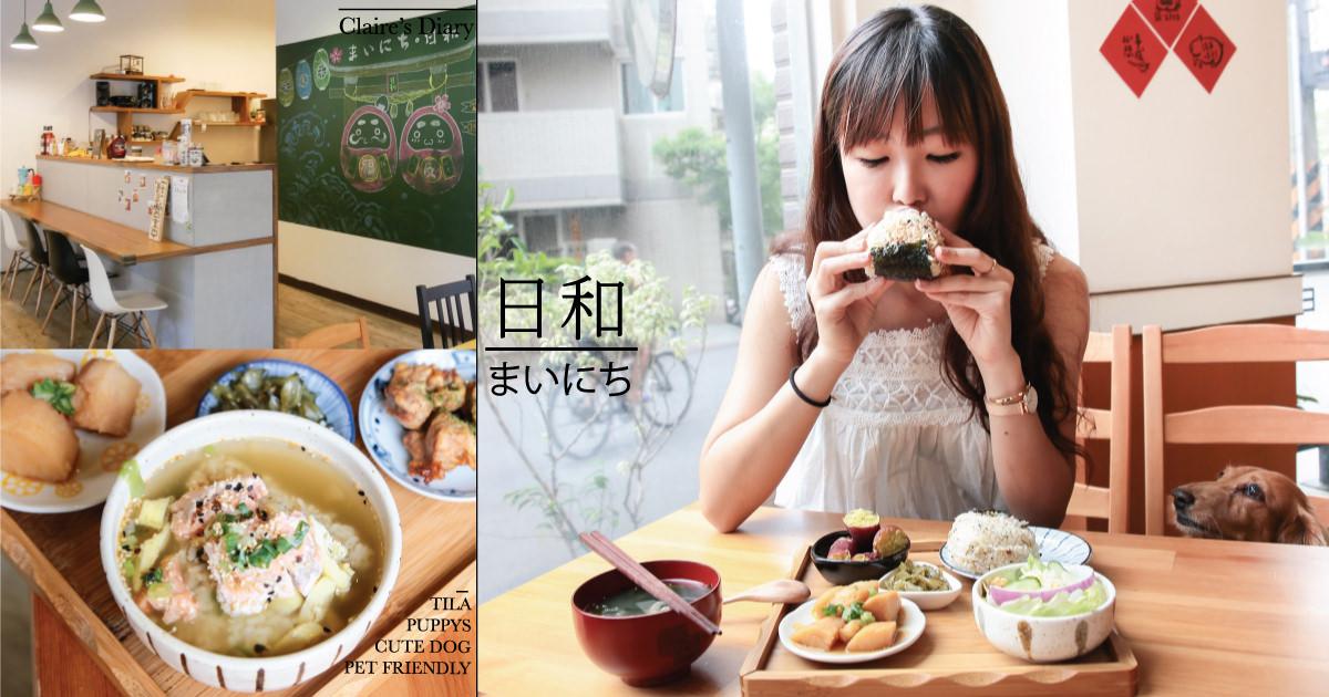 日和,日式飯糰,桃園,寵物友善餐廳