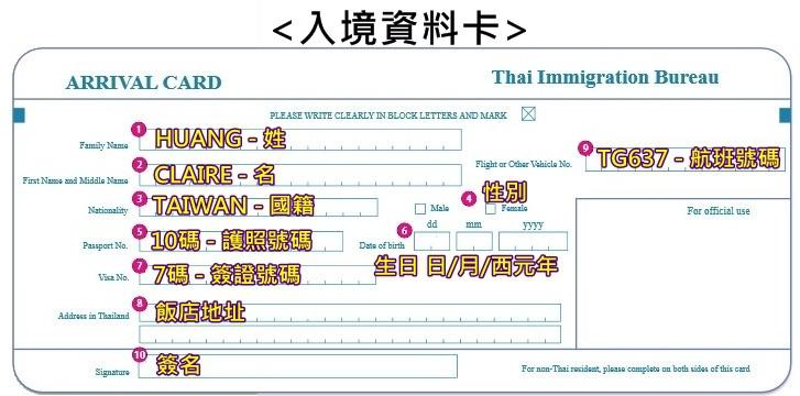 入境資料卡.jpg